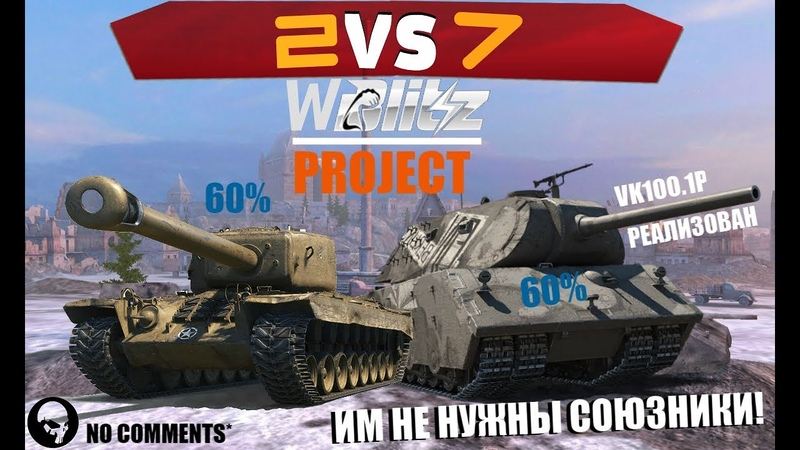 ИМ НЕ НУЖНЫ СОЮЗНИКИ 2 VS 7 WBLITZ PROJECT PRO T