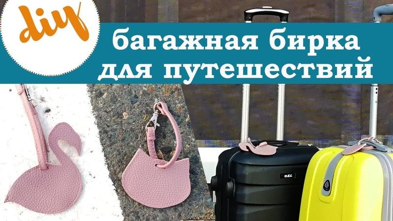 DIY personalized eco leather travel bag tag Как сделать багажную бирку для путешествий из эко кожи