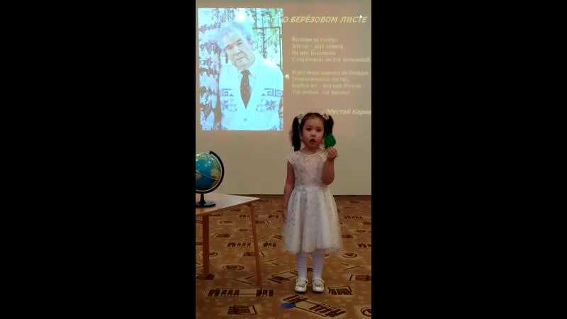 Читаем М. Карима: Гарифьянова Илина, 4 года.