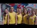 Знакомство с участниками Президентских состязаний. КЛАСС-КОМАНДА С. ЧУРАЕВО