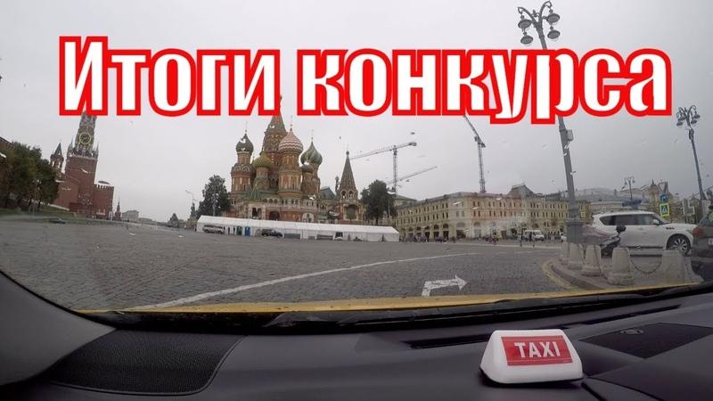 Кинул пассажиров на цветы😂 Кто угадал пачку денег Яндекс такси StasOnOff