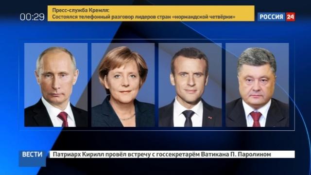 Новости на Россия 24 • Нормандская четверка поддержала перемирие в Донбассе