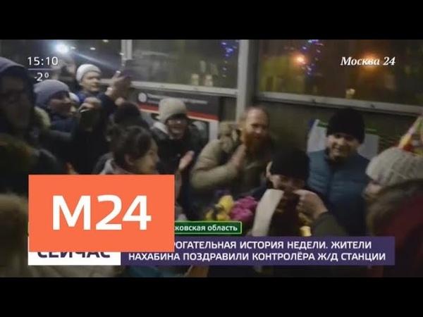 В Нахабине пассажиры трогательно поздравили контролера жд станции - Москва 24