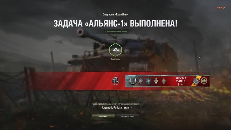 [World of Tanks] Операция Excalibur выполняем ЛБЗ 2.0 Альянс-1 [Работа такая] 23