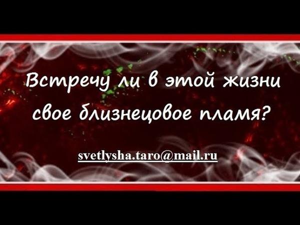 ***ОНЛАЙН ГАДАНИЕ. ВСТРЕЧУ ЛИ В ЭТОЙ ЖИЗНИ СВОЕ БЛИЗНЕЦОВОЕ ПЛАМЯ (КОНКУРС_Olga Fomenko)