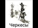 Черкесы   Тактика ЧЕРКЕСОВ в кавказской войне   Шашка против сабли на кавказе   Черкесские шашки
