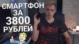 ХОРОШИЙ СМАРТФОН ЗА 3800 РУБЛЕЙ С ALIEXPRESS - Обзор Santin SF1