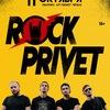 ROCK PRIVET    11.10    Иваново