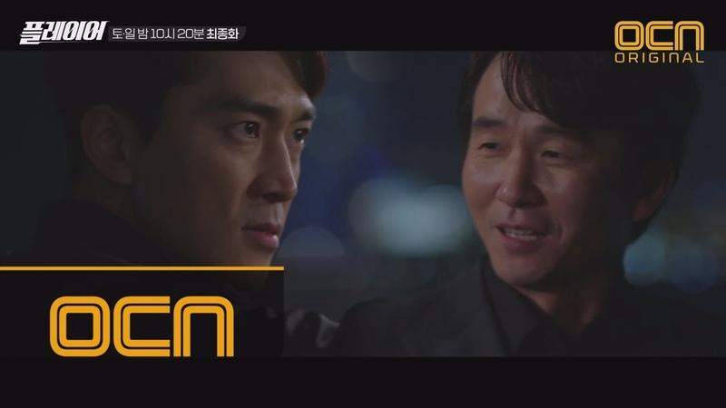 Player 사람 몇 명 죽는게 어때서! 송승헌, 권력에 미친 ′그 사람′에 분노! 181110 EP.