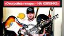 Отстройка гитар - НА КОЛЕНКЕ Stratocaster