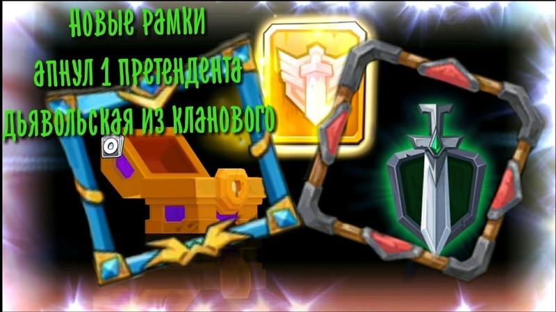 Первый претендент, дьявольская карта в клановом сундуке в игре Тактические Монстры