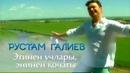 Рустам Галиев - Этинен учлары, энинен кочагы