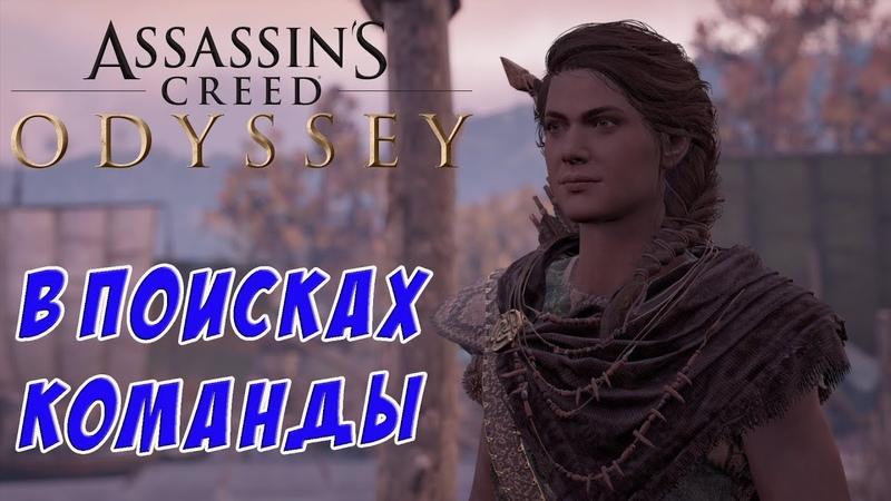 Assassins Creed Odyssey В ПОИСКАХ КОМАНДЫ