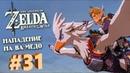 ЧУДИЩЕ ВА МЕДО The Legend of Zelda Breath of the Wild 31 Прохождение