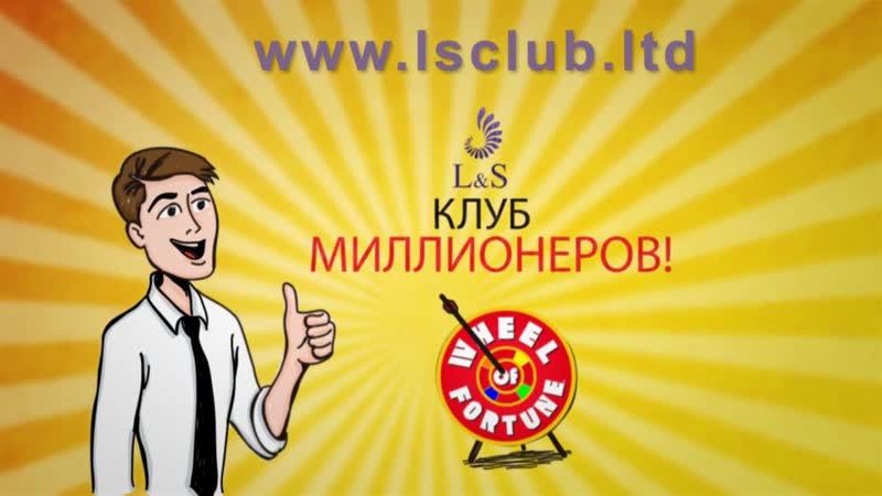 Маркетинг Клуба Миллионеров!