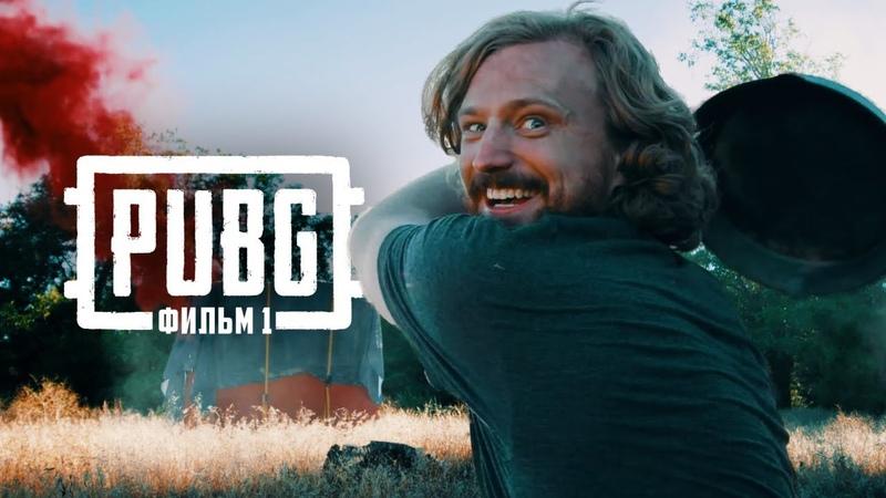 PUBG. ФИЛЬМ (русский дубляж)