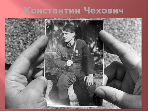 герои партизаны великой отечественной войны константин чехович родился в одессе, окончил индустриальный институт. в первые месяцы войны константин был направлен в тыл врага в составе
