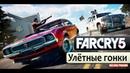 Far Cry 5 DLC Dead Living Zombies Прохождение ➡ УЛЁТНЫЕ ГОНКИ ► ФИНАЛ ► Пасхалка на Far Cry 5