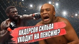 UFC 237 Андерсон Сильва VS Джаред Каннонье Позор Сильвы