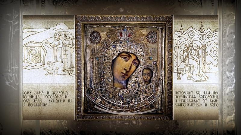 Празднование явления иконы Пресвятой Богородицы во граде Казани в 1579 году