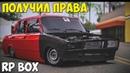 RPBOX - СДАЮ НА ПРАВА ВМЕСТЕ С ГАИШНИКОМ!