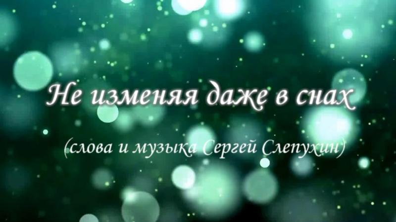 Сергей Слепухин Не изменяя даже в снах