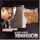 Александр Звинцов альбом Black Crow