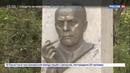 В Ставропольском крае представители ОНФ в память о Станиславе Говорухине открыли горельеф