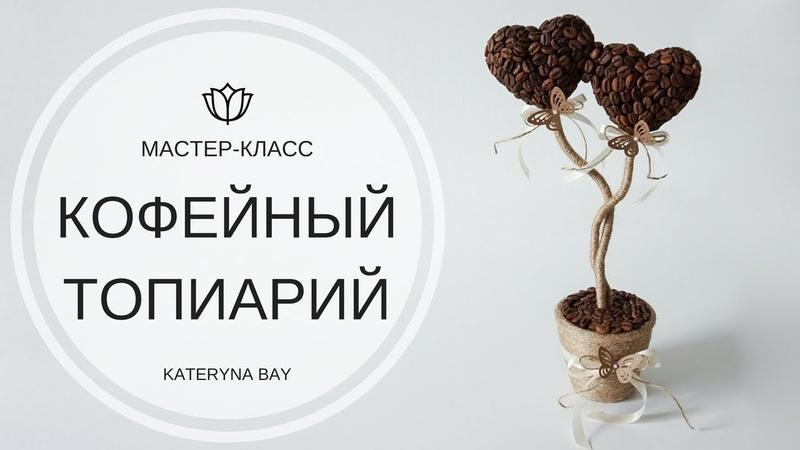 Как Сделать Кофейный Топиарий I Кофейное дерево своими руками I Сердце из кофейных зёрен » Freewka.com - Смотреть онлайн в хорощем качестве