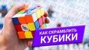Как скрамблить кубики Рубика и другие WCA головоломки Язык вращения
