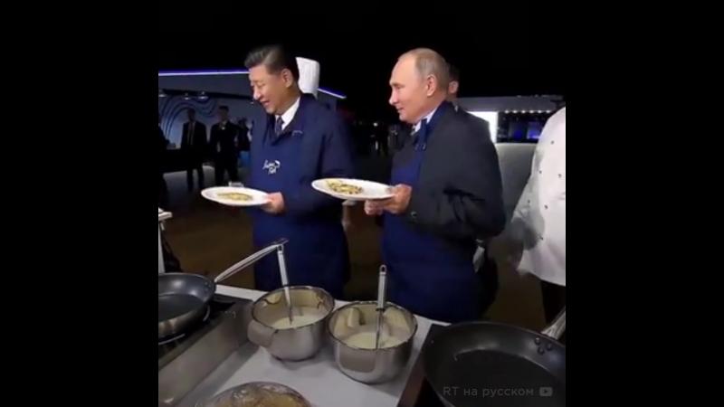 Путин и Цзиньпин готовят блины