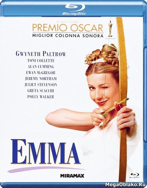 Эмма / Emma (1996/BDRip/HDRip)