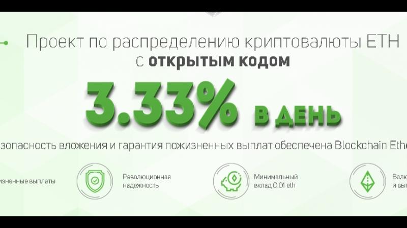 3.33% в день в Эфире! Новый проект 333ETH.io