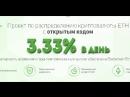 3.33 в день в Эфире! Новый проект 333ETH.io