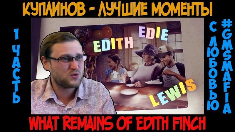 Куплинов лучшие моменты What Remains of Edith Finch - 1 часть (KuplinovPlay)