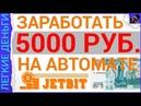 Как Заработать 5000 рублей На Автомате в Проекте Jet Bit / ЗАРАБОТОК В ИНТЕРНЕТЕ