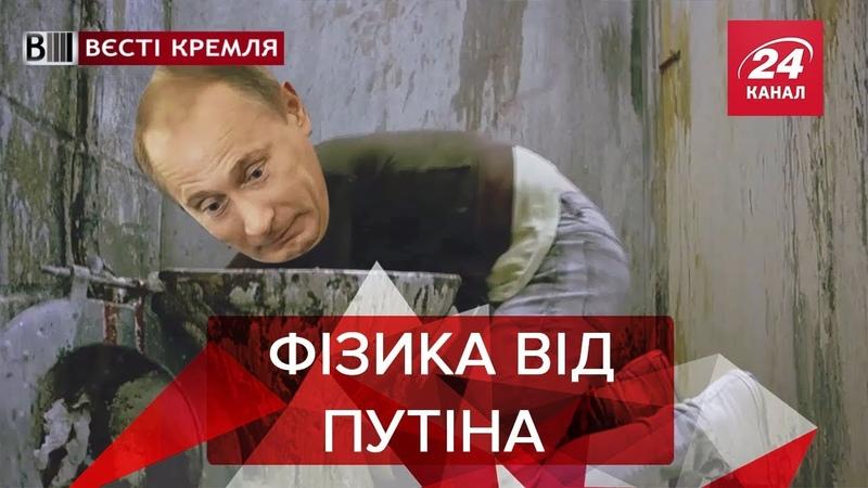 Як зганьбився Путін, Вєсті Кремля, 5 лютого 2019