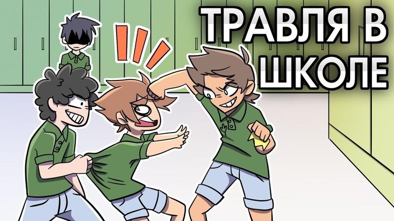 Мои Школьные Издевательства И Мой Лучший Друг ● Русский Дубляж