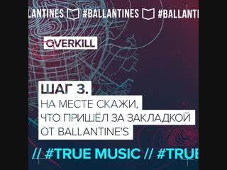 Конкурс Ballantine's True Music.  Материал содержит рекламу алкоголя и запрещен к просмотру лицами, не достигшими 18 лет