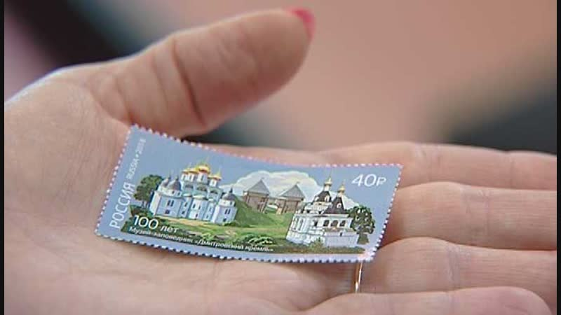 Марка посвященная «Дмитровскому кремлю»