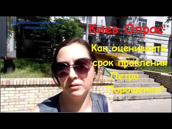 Киев Опрос Как оцениваете правление Петра Порошенко