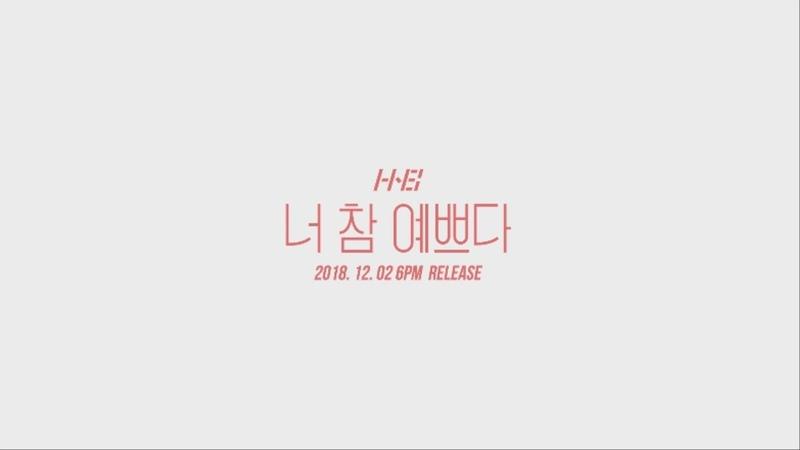 [HNB] HNB(우진영, 박우담, 정유준) '너 참 예쁘다' 하이라이트