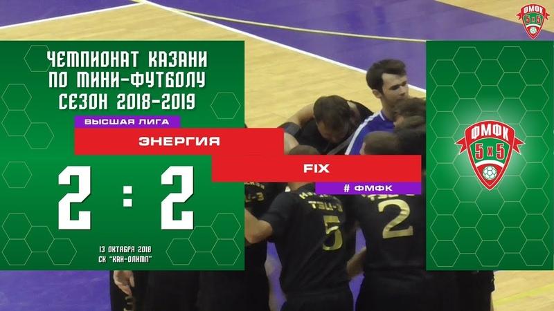 ФМФК 2018-2019. Высшая лига. Энергия - FIX. 2:2