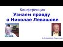 Узнаем правду о Левашове Н В 22 07 2012 запись встречи с Воробьёв Родосским А И