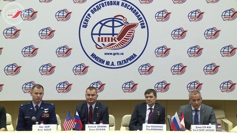 Предполётная пресс-конференция основного и дублирующего экипажей МКС-57/58