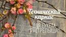 Флористика Технический каркас для букета Растрепыш