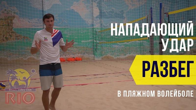 Разбег при нападающем ударе в волейболе. Правильный разбег в пляжном волейболе. Нападающий удар