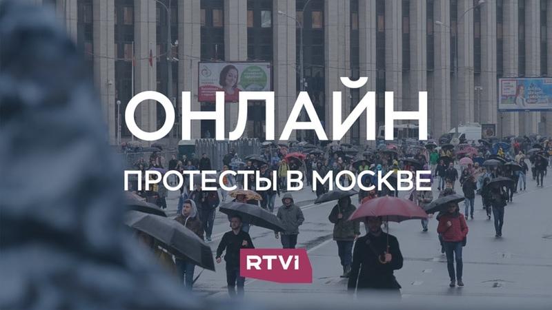 Акция за честные выборы в Москве Онлайн RTVI
