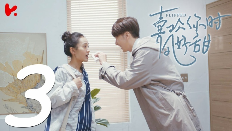 ENG SUB  《喜歡你時風好甜 Flipped》EP03——高瀚宇、陳芋米、谷藍帝、林妍柔、朱文超