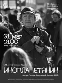 Друзья, 31 мая в Рязани пройдут мероприятия, приуроченные к 70-летию со дня рождения фотографа,